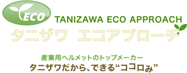 TANIZAWA ECO APPROACH