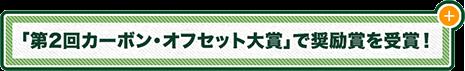 「第2回カーボン・オフセット大賞」で奨励金を受賞!