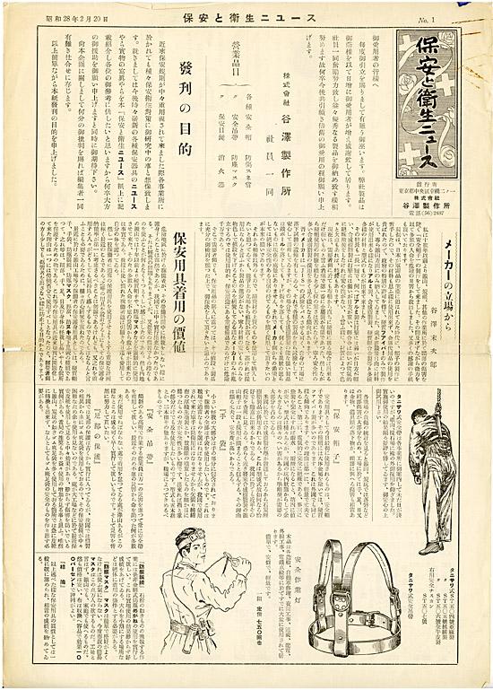 「保安と衛生ニュース」第一回1ページ目
