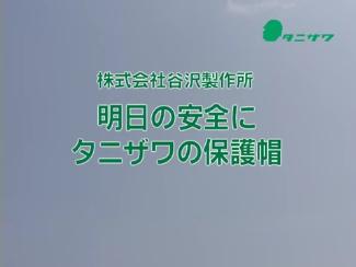 「明日の安全にタニザワの保護帽」DVD紹介