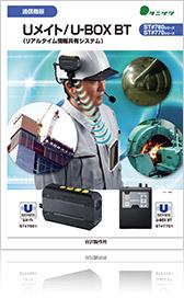Uメイト/U-BOX BT カタログ