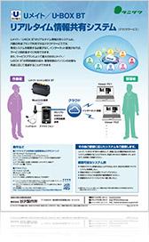 Uメイト/U-BOX BT システムラインアップカタログ
