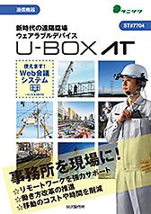 U-BOX AT カタログ